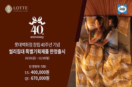 롯데백화점 창립 40주년 기념 씰리침대 특별기획제품 한정출시