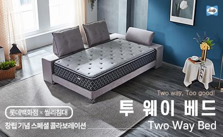 롯데백화점 X 씰리침대 '투 웨이 베드' 출시
