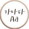 tvN 즐거운이야기OTF 미디움체